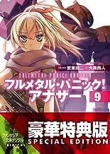 表紙: フルメタル・パニック! アナザー9【電子特別版】 (富士見ファンタジア文庫) | 大黒 尚人