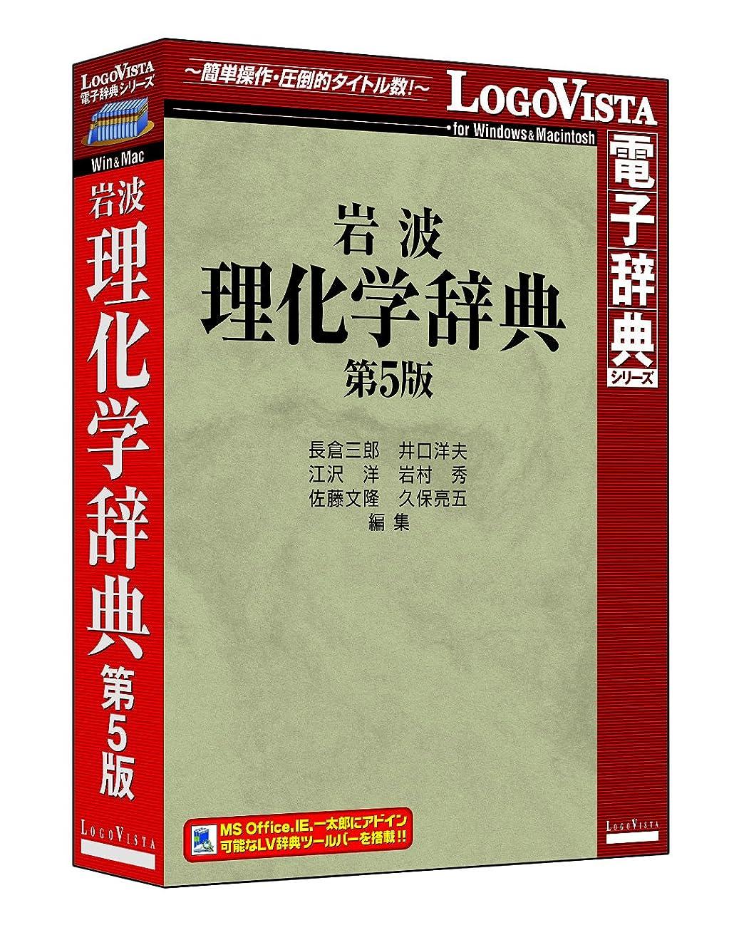 違う彫る上昇岩波理化学辞典 第5版