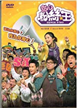 Super Fans Hong Kong Movies DVD Format Cantonese / Mandarin Audio With Chinese / English Subtitles