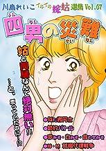 川島れいこ イキイキ嫁姑選集 Vol.07 四男の災難