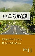 いころ放談 No.11
