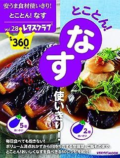 安うま食材使いきり!vol.28 とことん!なす使いきり! (レタスクラブムック)