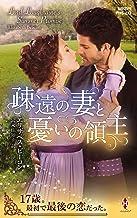 疎遠の妻と憂いの領主 (ハーレクイン・ヒストリカル・スペシャル)