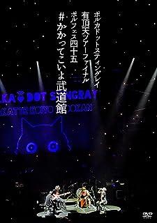 ポルカドットスティングレイ 有頂天ツアーファイナル ポルフェス45 #かかってこいよ武道館 (初回限定盤)(CD封入)[DVD]...