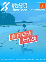 爱燃烧(2016年7月刊上)(爱燃烧,最专业的中文跑步运动社区,运动不止于梦想)