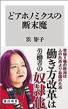表紙: どアホノミクスの断末魔 (角川新書) | 浜 矩子