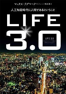 LIFE3.0――人工知能時代に人間であるということ