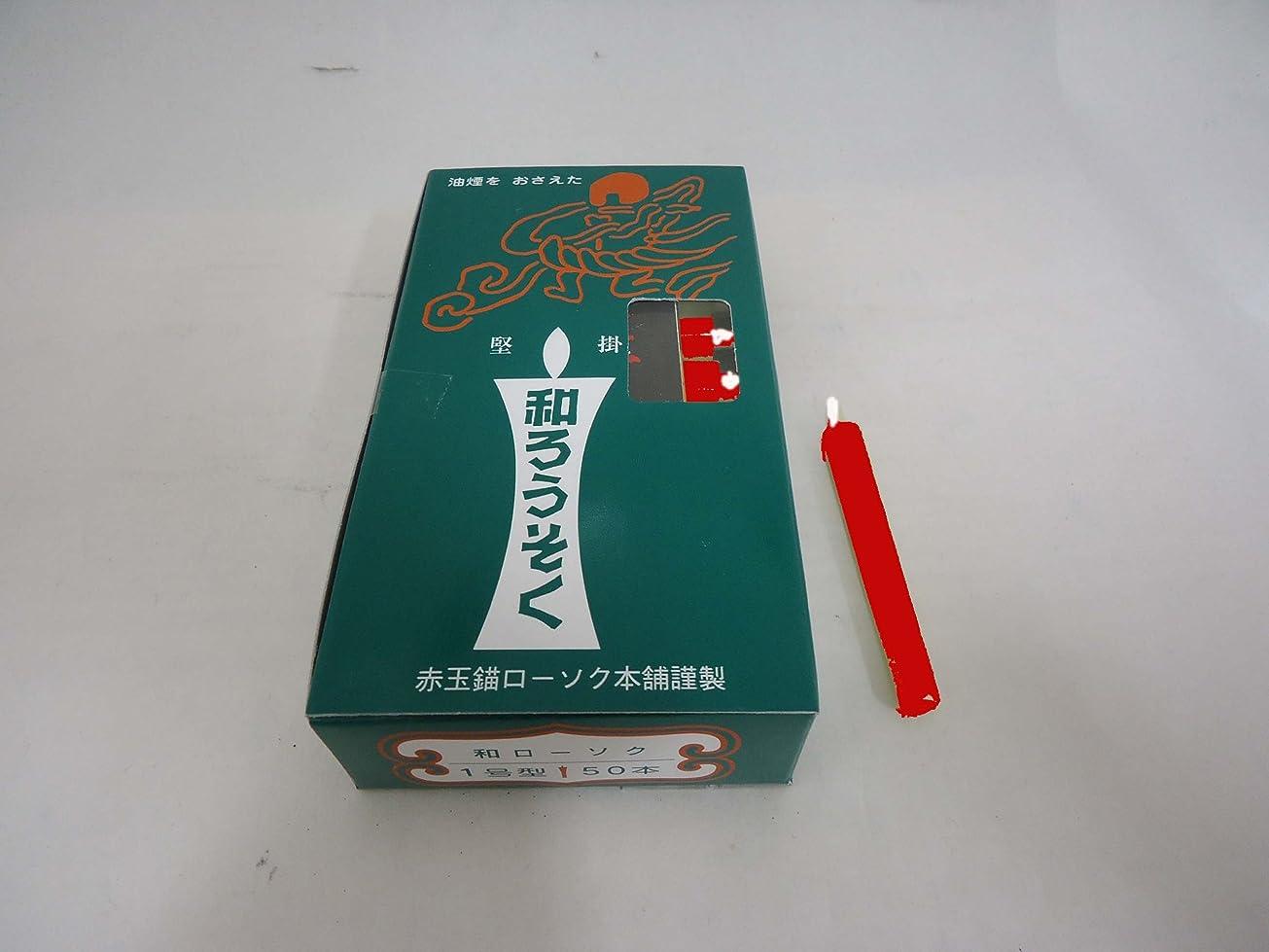 櫛ユニークな同時和ろうそく 型和蝋燭 ローソク【朱】棒 1号 朱色 50本入り 30分燃焼