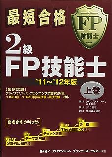 最短合格2級FP技能士〈'11~'12年版 上巻〉