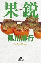 表紙: 果鋭 (幻冬舎文庫) | 黒川博行