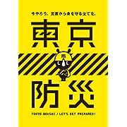 災害対策ガイド(Kindle版無料も)