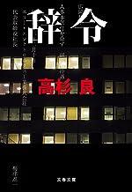 表紙: 辞令 (文春文庫) | 高杉 良