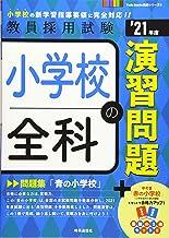小学校全科の演習問題 (2021年度版 Twin Books完成シリーズ)