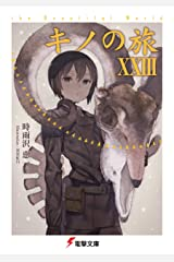キノの旅XXIII the Beautiful World (電撃文庫) Kindle版
