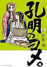 表紙: 孔明のヨメ。 6巻 (まんがタイムコミックス) | 杜康潤