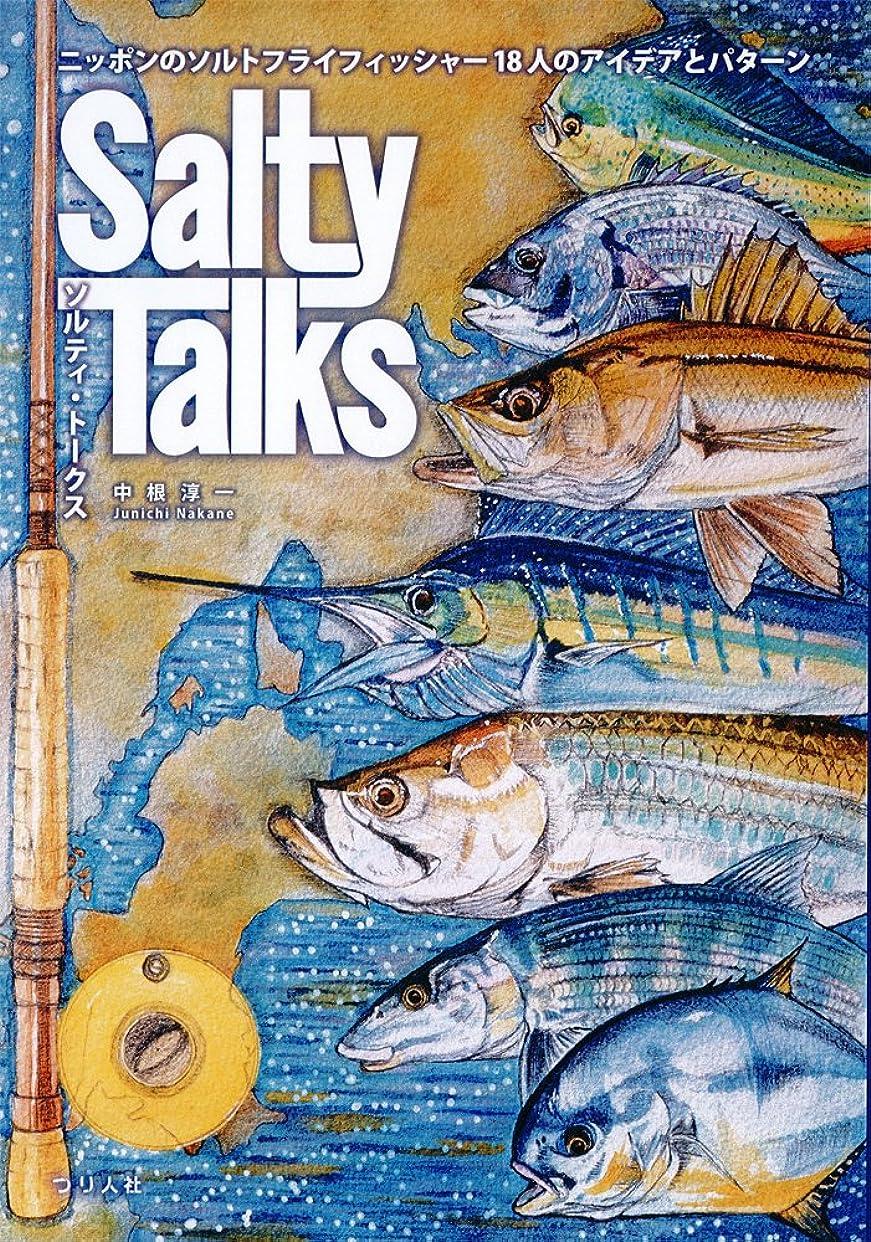 ホース航海データSalty Talks(ソルティ?トークス) (ニッポンのソルトフライフィッシャー18人のアイデアとパターン)