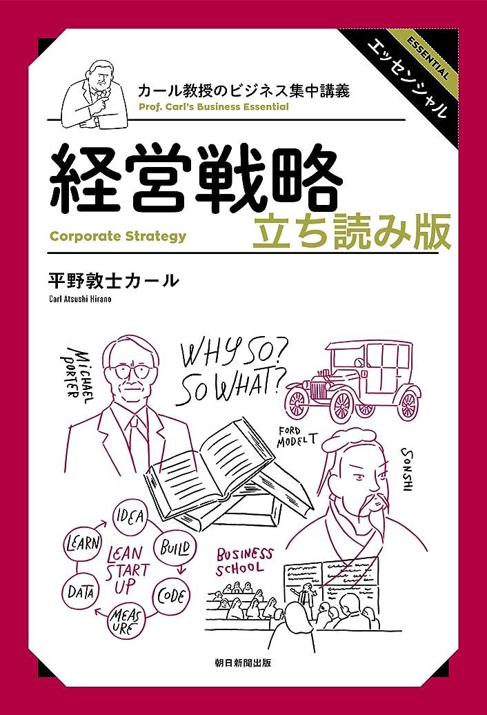 ピカソ大陸コメントカール教授のビジネス集中講義(1) 経営戦略 立ち読み版
