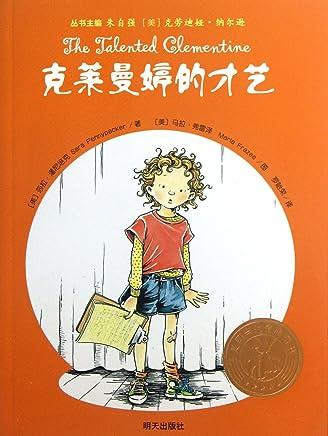 美国当代金质童书:克莱曼婷的才艺