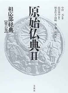 相応部経典 第六巻 (原始仏典II)