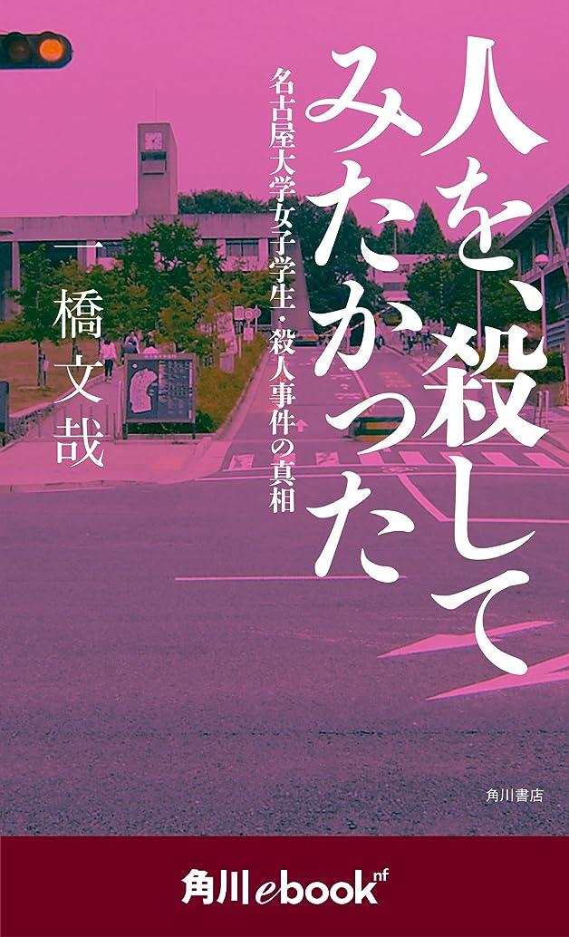 煙誘惑インシデント人を、殺してみたかった 名古屋大学女子学生?殺人事件の真相 (角川ebook nf) (角川ebook nf)