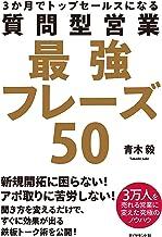 表紙: 質問型営業最強フレーズ50 | 青木 毅