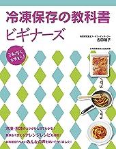 表紙: 冷凍保存の教科書ビギナーズ | 吉田瑞子