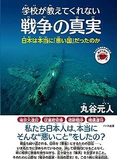 学校が教えてくれない戦争の真実 ─日本は本当に「悪い国」だったのか (もっと日本が好きになる親子で読む近現代史シリーズ)