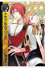 トラブル×プリンス (バーズコミックス リンクスコレクション) Kindle版