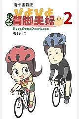 ぴよぴよ貧脚夫婦2: 自転車マンガ (自転車漫画) Kindle版