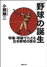 表紙: 「野球」の誕生 球場・球跡でたどる日本野球の歴史 | 小関 順二