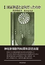 表紙: 国家神道とは何だったのか   阪本是丸