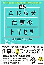 表紙: こじらせ仕事のトリセツ | 飯田 剛弘