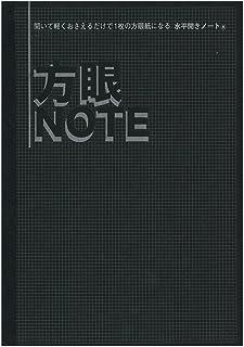 ナカプリパイン水平開き方眼ノート A5/ 2㎜方眼罫 80枚 5冊セット・黒表紙