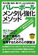 表紙: バレーボール メンタル強化メソッド (PERFECT LESSON BOOK) | 渡辺 英児