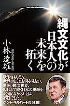 表紙: 縄文文化が日本人の未来を拓く【電子特別版】   小林達雄