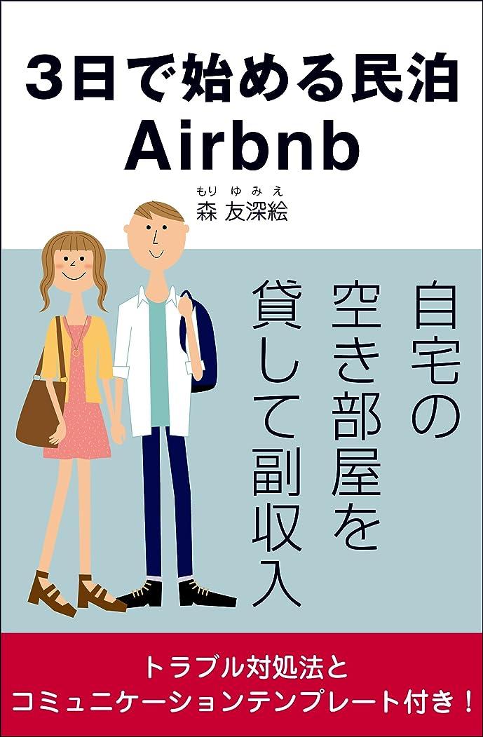 温室ボトルネック不運3日で始める民泊Airbnb 自宅の空き部屋を貸して副収入: トラブル対処法とコミュニケーションテンプレート付き!