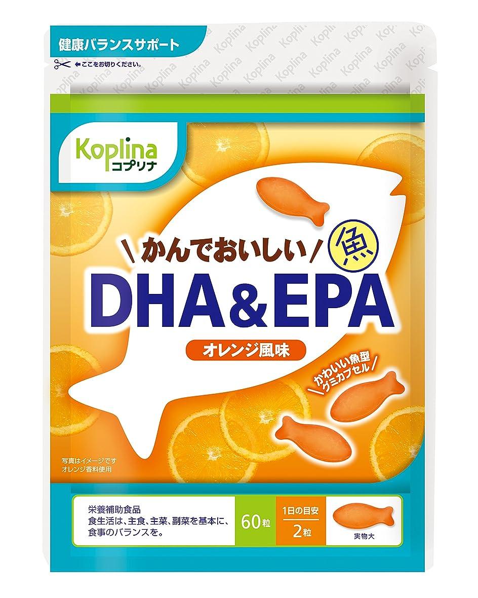 ご飯処分した最小化するかんでおいしい魚DHA&EPA 60粒(オレンジ風味)日本国内製造 チュアブルタイプ (1) (1)