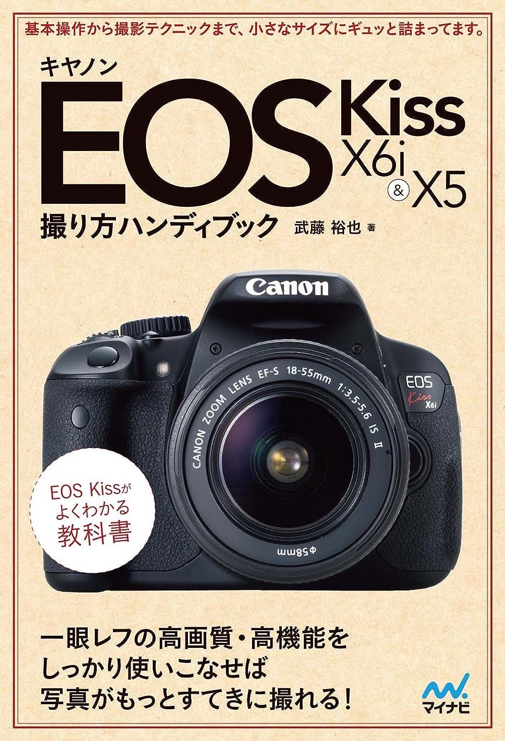 以上しない元のキヤノン EOS Kiss X6i & X5 撮り方ハンディブック