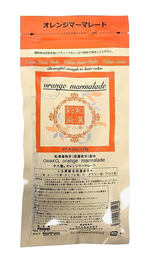 作成する脅威時系列グランデックス 和漢彩染 十八番 120g オレンジマーマレード