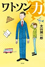 表紙: ワトソン力(りょく)   大山 誠一郎