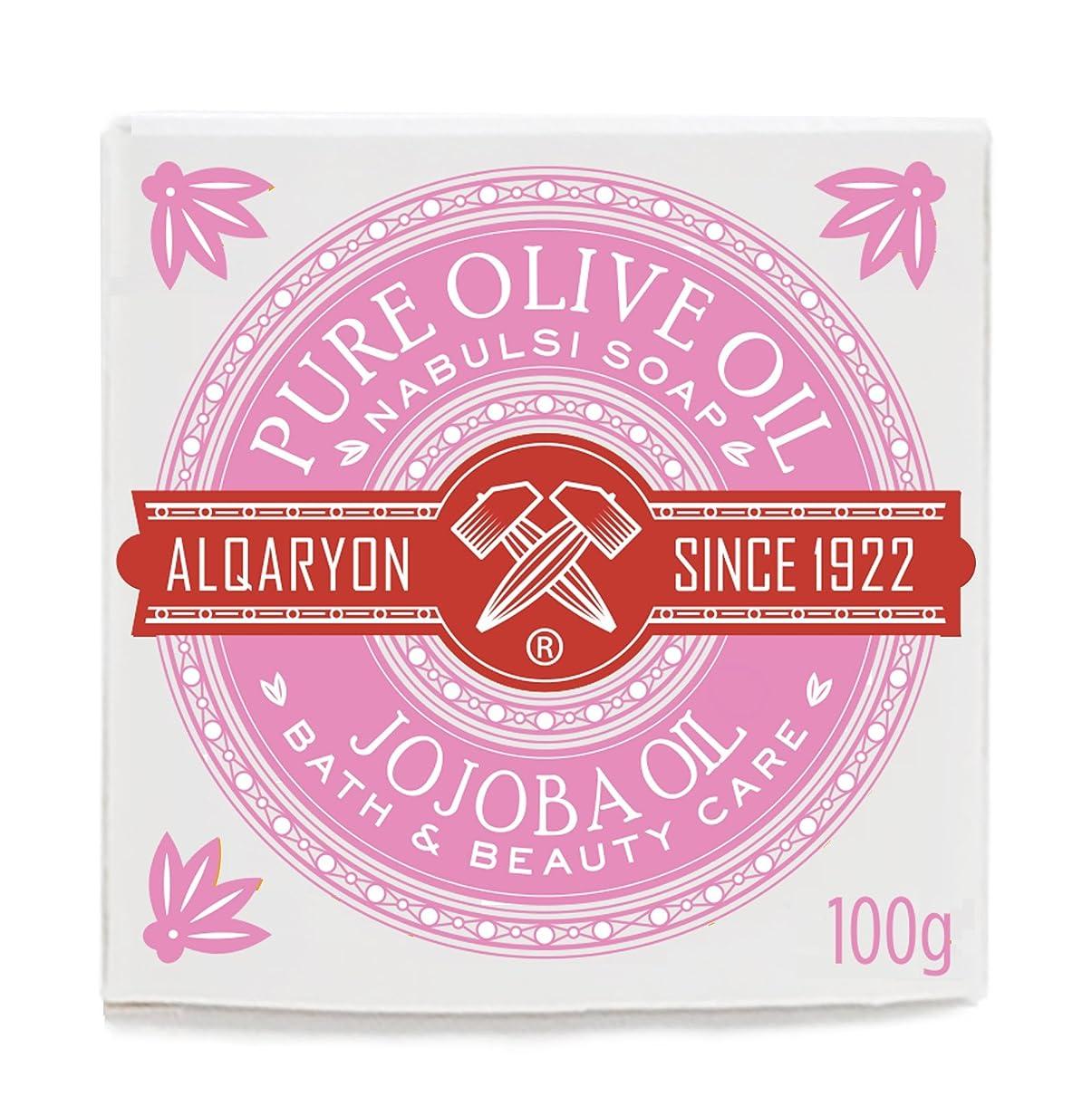 太平洋諸島立方体受け入れAlqaryon Jojoba Oil & Olive Oil Bar Soaps, Pack of 4 Bars 100g - Alqaryonのホホバ オイルとオリーブオイル ソープ、バス & ビューティー ケア、100gの石鹸4個のパック