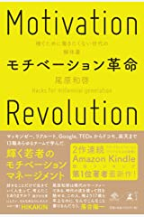 モチベーション革命 稼ぐために働きたくない世代の解体書 (NewsPicks Book) Kindle版