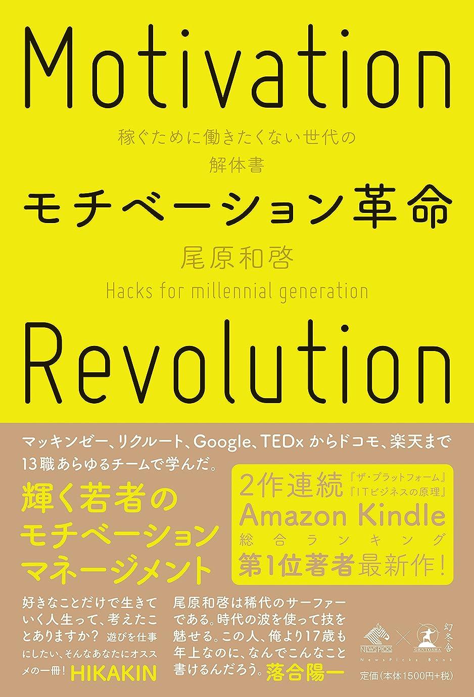 再発する同時食料品店モチベーション革命 稼ぐために働きたくない世代の解体書 (NewsPicks Book)