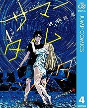 表紙: サマータイムレンダ 4 (ジャンプコミックスDIGITAL)   田中靖規