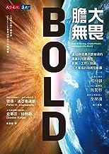膽大無畏:這10年你最不該錯過的商業科技新趨勢,創業、工作、投資、人才育成的指數型藍圖: Bold:How to Go Big, Create Wealth and Impact the World (Traditional Chinese E...