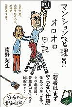 表紙: マンション管理員オロオロ日記 | 南野 苑生