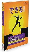 Dekiru! An AP® Japanese Preparation Course (Japanese Edition)