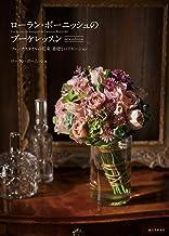 表紙: ローラン・ボーニッシュのブーケレッスン new edition:フレンチスタイルの花束 基礎とバリエーション   ローラン・ボーニッシュ