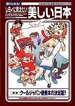 表紙: 図でわかる!レミィに教えたい美しい日本 (いろんなひみつを暴いてみようシリーズ) | お兄ちゃんと妹