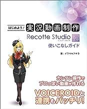 表紙: はじめよう!実況動画制作 Recotte Studio使いこなしガイド | イワサキ アキラ